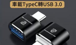 Type C 轉 USB3.0